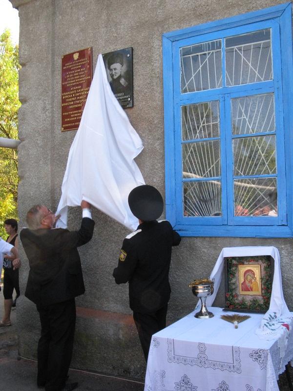 Окрытие мемориальной доски атамана В.Г. Науменко